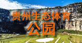 雪域高原 -贵州生态体育公园环保厕所