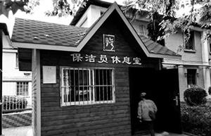 """西安岗亭厂家设计温馨""""小木屋"""" 供西安保洁员们休息-三秦都市报"""