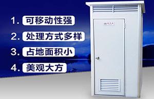 移动厕所,贵州移动厕所具体参数为您详细介绍