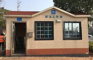 环卫工人休息室,环卫工作间,湖南长沙环卫岗亭厕所生产厂家