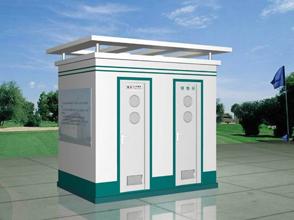 YZHC-056环保移动公厕