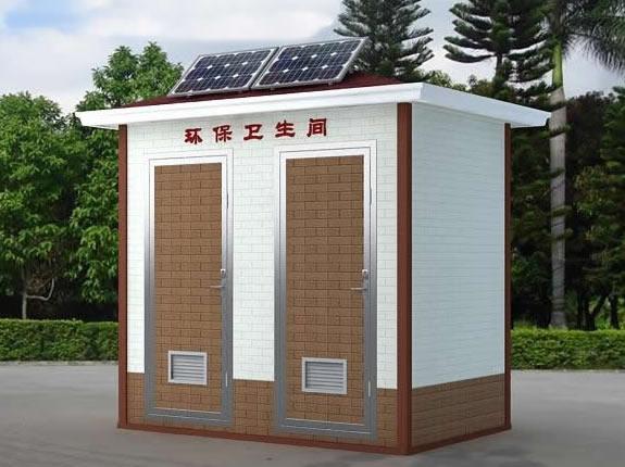 太阳能环保卫生间YT-CS235