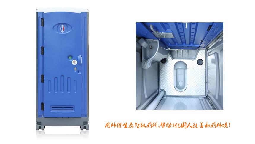 环保厕所租赁服务让您租到舒适体面的厕所