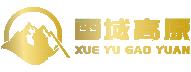 湖南雪域高原环保科技有限公司